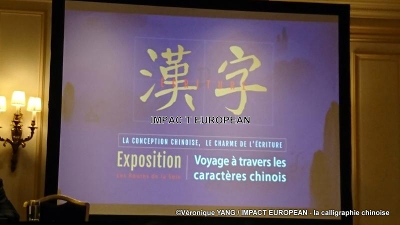 Sur le thème des routes de la soie: Parcours interactif dans la calligraphie chinoise